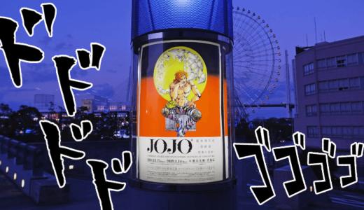 【ジョジョ展】荒木飛呂彦原画展 JOJO 冒険の波紋 in 大阪|感想とか写真とか