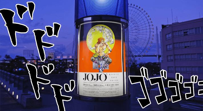 荒木飛呂彦原画展 JOJO 冒険の波紋 in 大阪