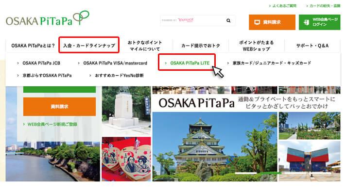 入会・カードラインナップからOSAKA PiTaPa LiTEを選択