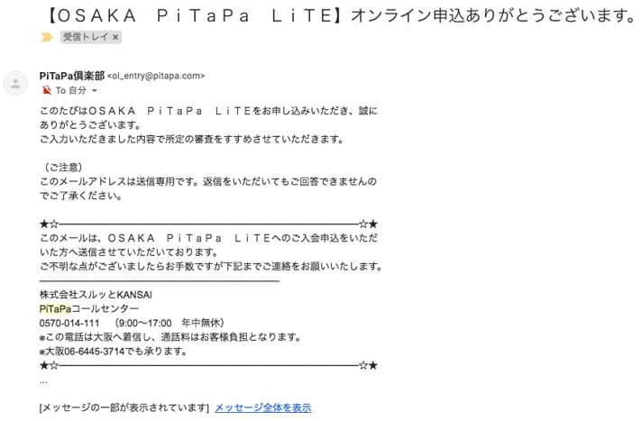 PiTaPa倶楽部から申込完了のメールが到着