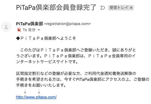 PiTaPa倶楽部会員登録完了のメールが到着