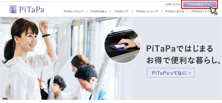 PiTaPa倶楽部ログインボタンをクリック