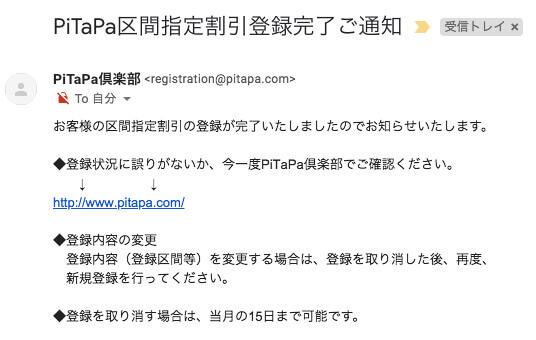 PiTaPa区間指定割引登録完了ご通知のメールが到着
