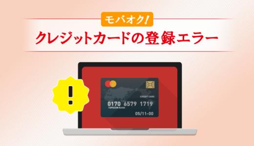 【モバオク】登録しているクレジットカードの変更ができない|原因と解決方法