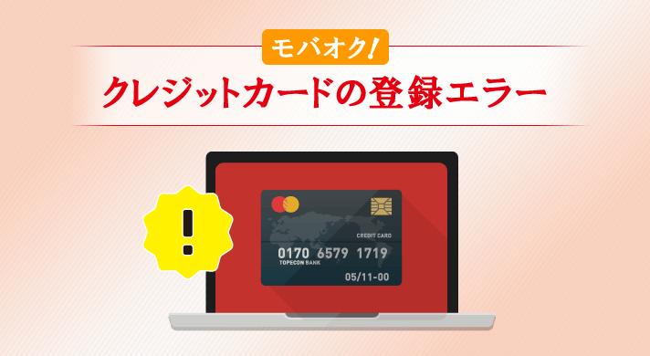 モバオクで現在登録しているクレジットカードの変更ができない時の原因と解決方法
