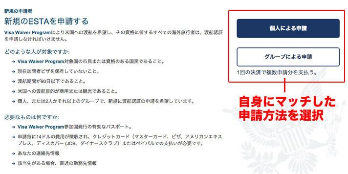 「個人による申請 or グループによる申請」をクリック