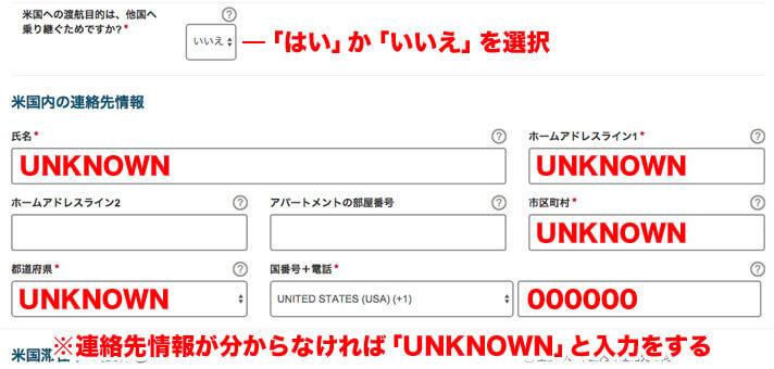 渡航目的を選択、米国内の連絡先情報を入力