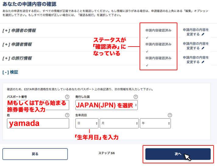 パスポート情報を再入力後、次へボタンをクリックする