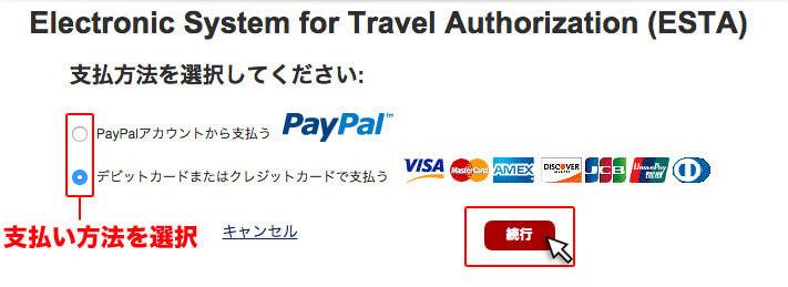 支払方法をPayPal、デビットカードまたはクレジットカードのいずれかから選択する