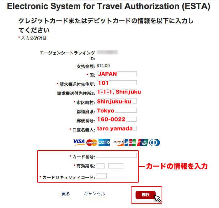 クレジットカードまたはデビットカードの情報をフォームに入力し、続行ボタンをクリック