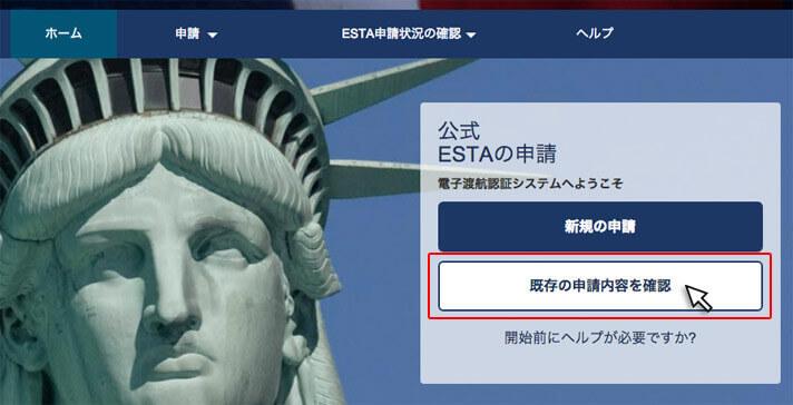 既存の申請内容を確認をクリック