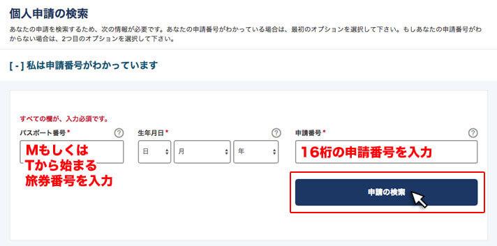 パスポート番号、生年月日、申請番号を入力後、申請の検索をクリック