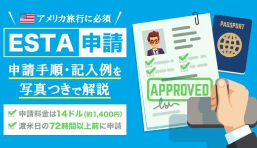 【2019年】ESTA(エスタ)の申請手順・記入例まとめ|写真を交え日本語で解説!