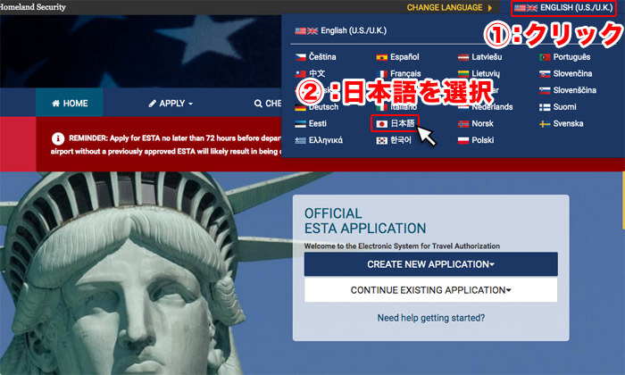 エスタ申請_言語を日本語に変更
