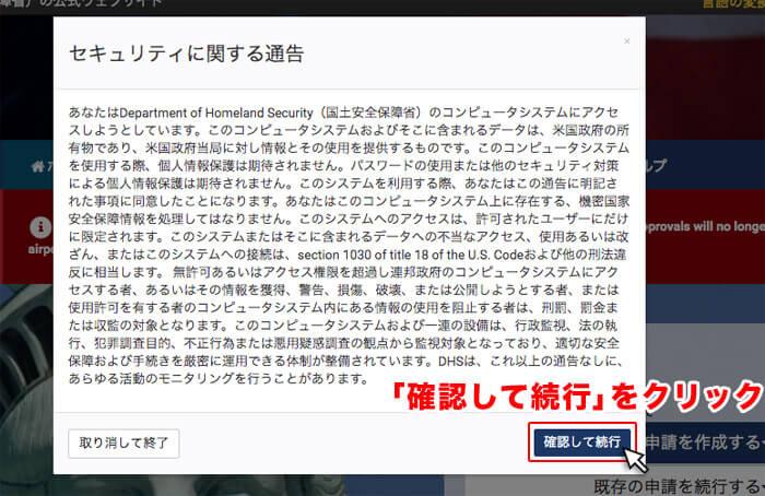 セキュリティに関する通告を確認後、確認して続行ボタンをクリック