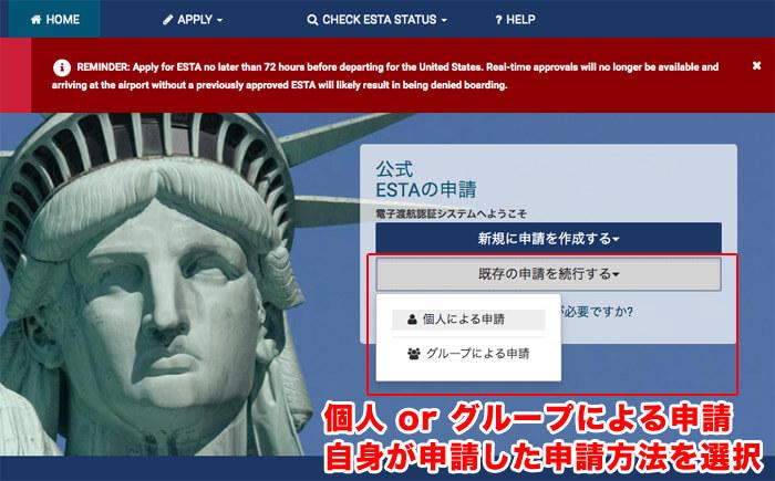 既存の申請を続行するをクリック