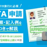 アメリカ旅行に必須のエスタ申請の手順・記入例を写真つきで解説