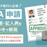 カナダ旅行に必須のeTA(イータ)申請の手順・記入例を写真つきで解説