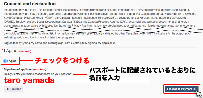 Consent and declarationを確認し、I Agreeにチェックをつける。Signature of applicantし、Proceed to Paymentボタンをクリックする