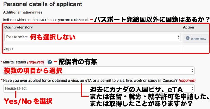 Personal details of applicantの質問であるAdditional nationalities、Marital status 、Have you ever applied for or obtained a visa, an eTA or a permit to visit, live, work or study in Canada?へ回答する