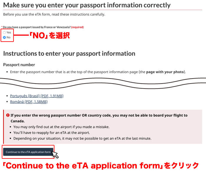Do you have a passport issued by France or Venezuela? (required)でNOを選択し、Continue to the eTA application formボタンをクリック