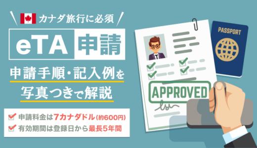 【2020年】eTA(イータ)の申請手順・記入例まとめ|写真を交え日本語で解説!