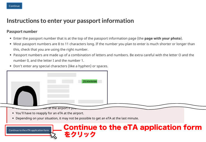 Continue to the eTA application form ボタンををクリック