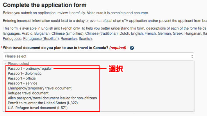 What travel document do you plan to use to travel to Canada?でPassport - ordinary/regular を選択