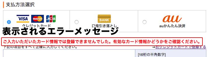 ご入力いただいたカード情報では登録できませんでした。有効なカード情報かどうかをご確認ください。