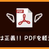 【illustratorとacrobat】オフラインでPDFのファイルサイズを圧縮する方法|手順まとめ