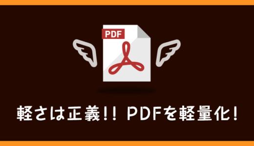【イラレ・Acrobat】PDFのファイルサイズを圧縮し軽量化|保存方法・手順まとめ