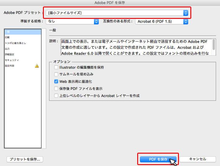 Adobe PDF プリセットで最小ファイルサイズを選択しPDFを保存ボタンをクリックする
