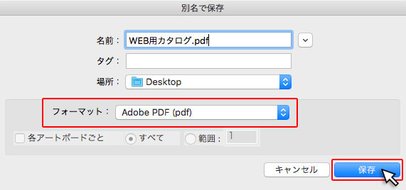 フォーマットでAdobe PDF(pdf)を選択し、保存ボタンをクリック
