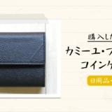 カミーユフォルネのVERSOコインケースを購入【感想・レビュー】