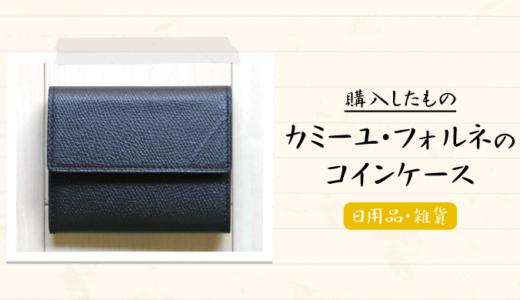 カミーユ・フォルネのコインケース(小銭入れ)を購入 – 感想・レビュー【メンズおすすめブランド】