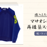 masao shimizu(マサオシミズ)の再構築スウェットを購入 – 感想・レビュー【メンズおすすめブランド】