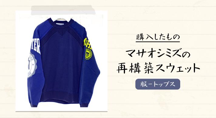 masao shimizu(マサオ シミズ)の再構築スウェットを購入