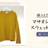 masao shimizu(マサオ シミズ)の半身フレアスウェットを購入