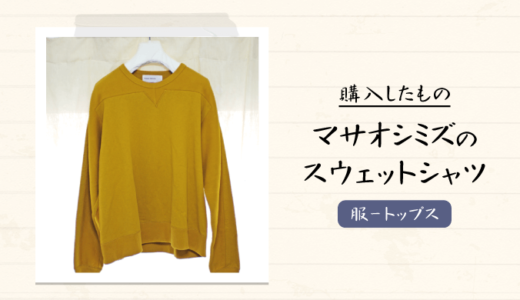 masao shimizu(マサオシミズ)のスウェットを購入 – 感想・レビュー【メンズおすすめブランド】