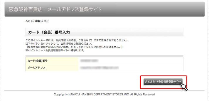 入力内容を確認後、ポイントカード会員情報登録サイトへをクリック