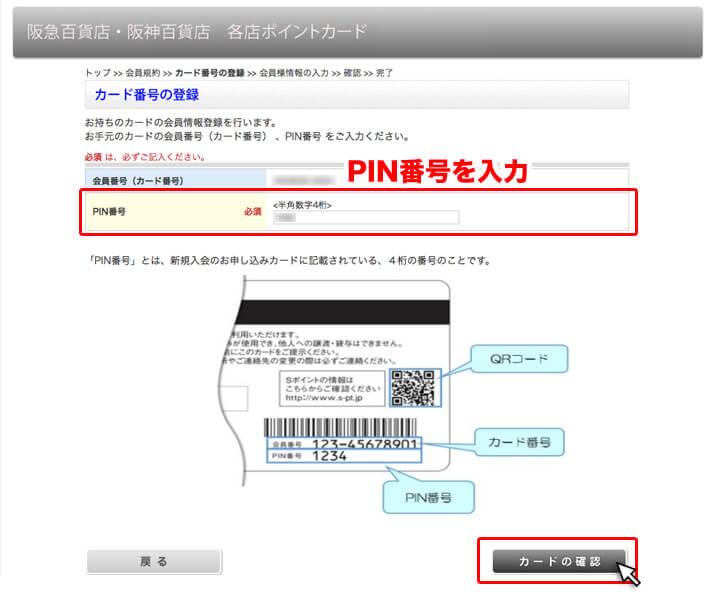 PIN番号を入力後、カードの確認をクリック