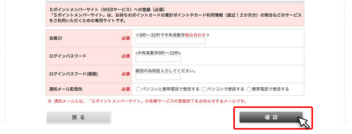 Sポイントメンバーサイト(WEBサービス)への登録
