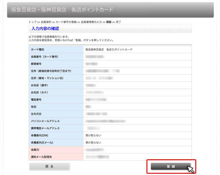 入力内容の確認後、登録をクリック
