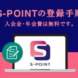 Sポイントメンバーサイト|新規会員登録の手順・流れ