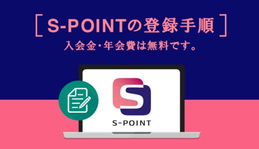 【Sポイント】会員登録手続きの全手順・流れを写真を交えて詳しく解説!