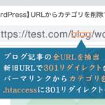 WordPressのパーマリンクからカテゴリを削除する手順・方法まとめ|SEO上の注意点・検索順位に影響しない方法も記載!