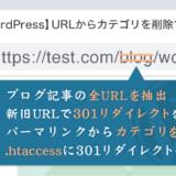 パーマリンク(URL)からカテゴリを削除!SEO上の注意点・変更方法まとめ【WordPress】