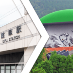岐阜駅から養老天命反転地への行き方・アクセス方法|所要時間・乗換・運賃まとめ