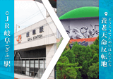 JR岐阜駅から養老駅、養老駅から聲の形の聖地で有名な養老天命反転地への行き方・アクセス方法まとめ