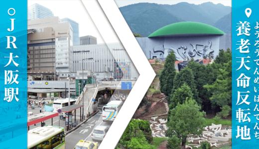 【大阪から養老天命反転地へのアクセス】電車・バスでの行き方|所要時間・乗換・運賃まとめ